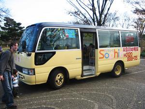 英会話ソフィーの送迎バス