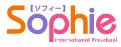 東京・杉並区(荻窪、三鷹、吉祥寺)の英会話・こども・幼児教育向け英語教室のソフィー・インターナショナル・プリスクール